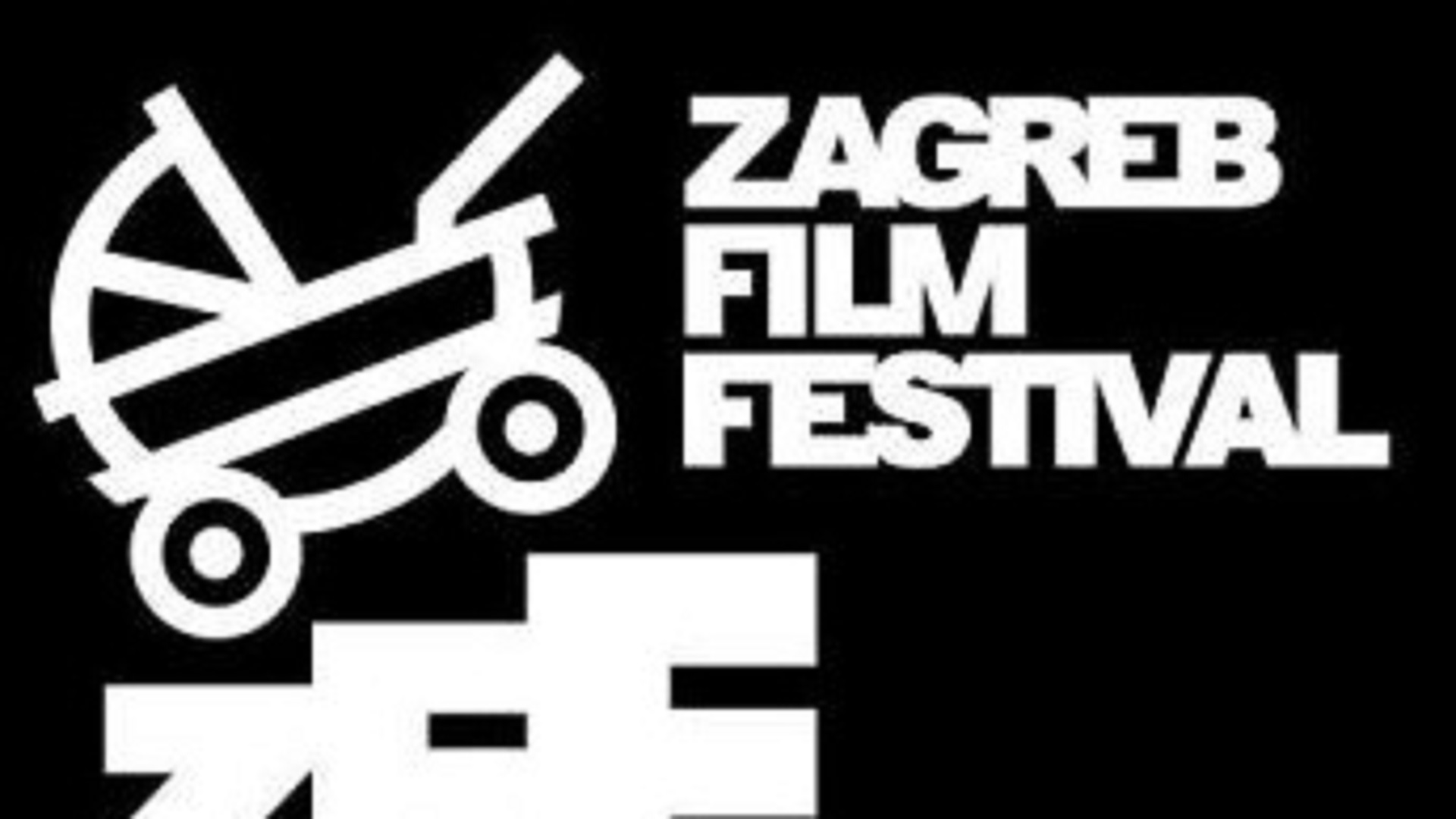 One of Us wins prize at Zagreb Film Festival