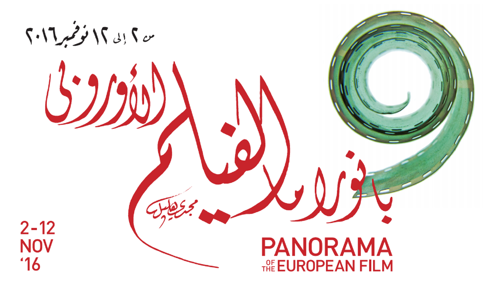 Eye on Films at the Panorama of European Film